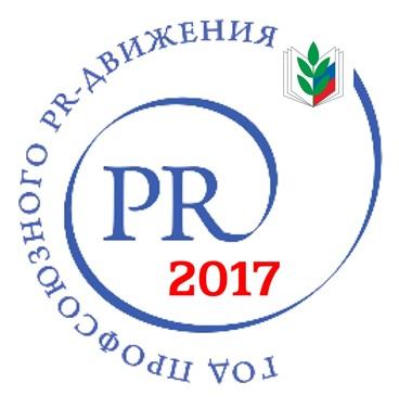 PR 2017